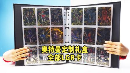 奥特曼定制礼盒全部LGR卡,怎么跟荣耀版的差这么多