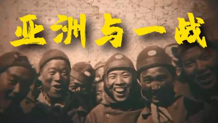 《亚洲与一战》:从亚洲视角看一战历史