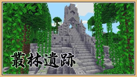 鬼鬼【我的世界】村庄借物小旅行~特别的丛林遗迹【流亡麦块 #11】附魔的力量