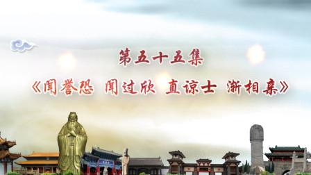 弟子规微电影第五十五集《闻誉恐 闻过欣 直谅士 渐相亲》