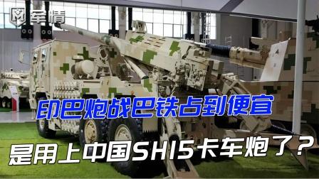 难得!印巴炮战巴铁占到便宜,难道是用上中国SH15卡车炮了?