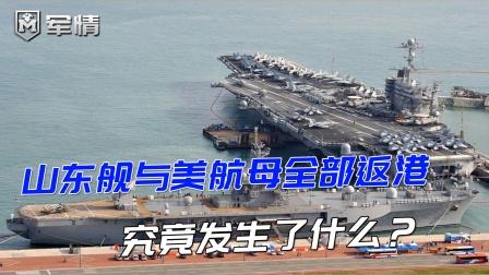太平洋突然安静!山东舰与美航母全部返港,究竟发生了什么?