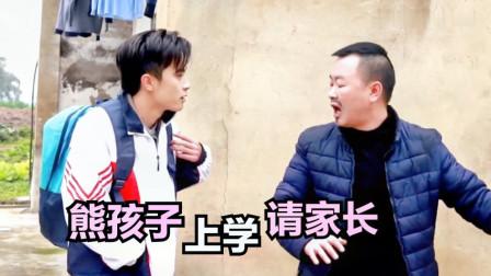 四川方言:熊孩子学生在学校捉弄同学,被请家长却想出这馊主意!