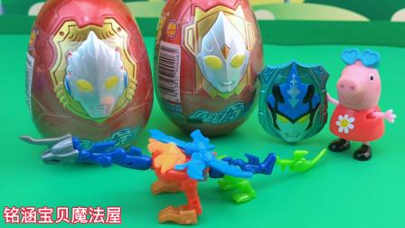 佩奇拆布鲁奥特曼奇趣蛋玩具蛋