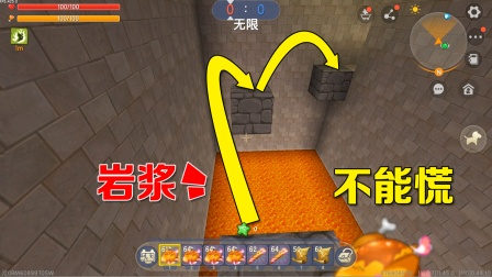 迷你世界:小乾最怕岩浆这关,总担心会掉下去,先吃个鸡腿不能慌