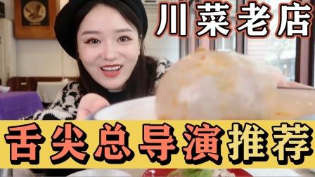 打卡陈晓卿老师,推荐的川菜馆子!