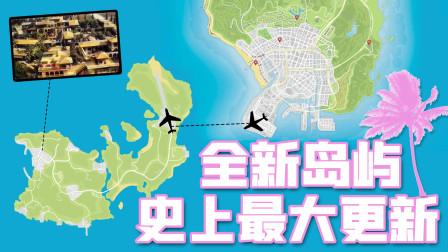 《GTAOL》全新岛屿地图官宣!R星暗示还有自由城和罪恶都市?