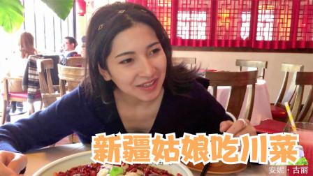 维吾尔古丽又双叒去吃川菜啦,辣菜一摆上桌,连形象都顾不上了