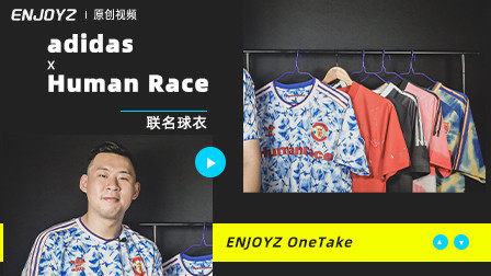 ENJOYZ OneTake丨adidas X Human Race联名球衣