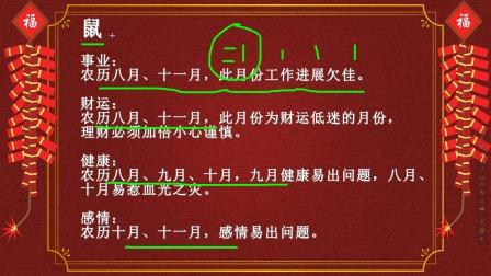 新派八字李极泉:12生肖也能用来算命?