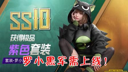 和平精英:罗小黑军需怎么样?玩家亲测:黑猫套装不香了!