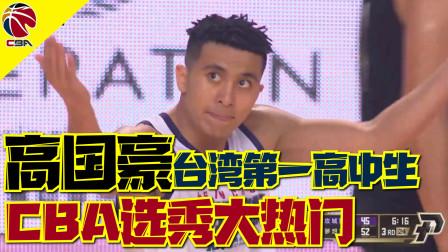 中国台湾第一高中生高国豪 CBA选秀大热门