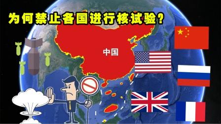 为什么禁止各国进行核试验?