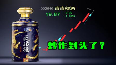 7天6板青青稞酒收关注函,白酒炒作到头了?