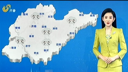 齐鲁电视台 天气预报 2020-11-20