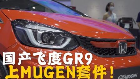 2020广州车展|国产飞度GR9试穿無限Mugen套件!