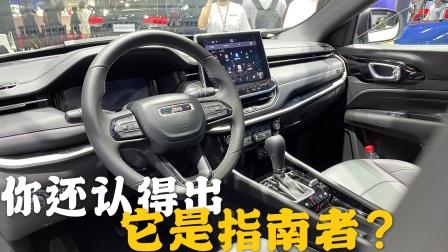2020广州车展|你还能认出它是指南者吗?