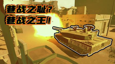 巷战里的坦克RUSH!