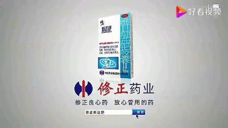 [北京佬-倒放时间]修正药业斯达舒宣传片