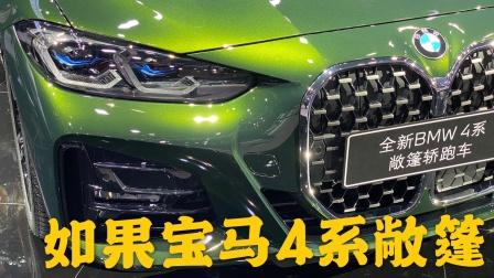 2020广州车展|宝马4系敞篷后会更好看?