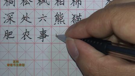 茗然小学硬笔书法教程 二年级上册 第16讲(生字)