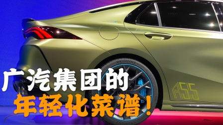 2020广州车展|广汽终于想到怎么做年轻化了