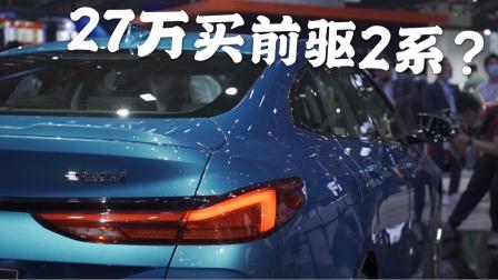 2020广州车展|你会用27万买前驱宝马2系?