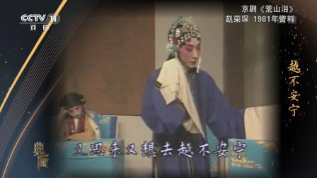 24-《典藏》 20201109 CCTV戏曲
