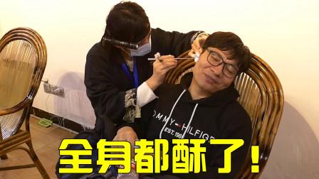 在重庆采耳,感觉全身都酥了!既舒服又害怕,担心挖耳勺伤到耳朵