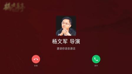 导演读网友贺词