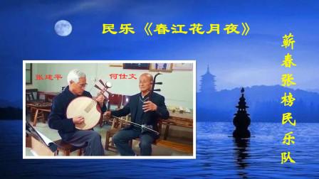 民乐《春江花月夜》,演奏:张建平  何仕文(黄冈蕲春张榜民乐队)