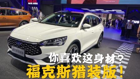 2020广州车展|福克斯旅行版都国产了?