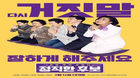 选举题材拍出荒诞喜剧感!韩国电影又让人大开眼界 !