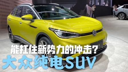 2020广州车展|大众纯电ID.4能扛得住冲击吗?