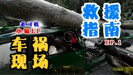 老司机的车祸现场救援指南《车祸现场模拟器》全流程通关解说EP1