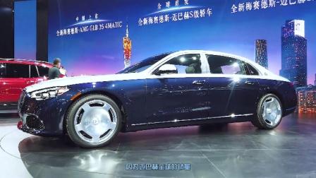 2020广州车展 全新迈巴赫S级