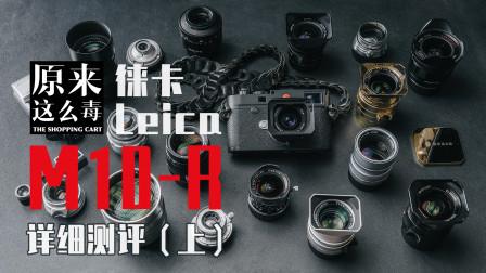Leica M10-R详细测评(上)|原来这么毒 64集