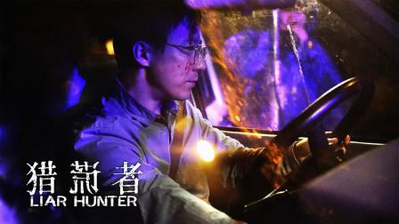 中国悬疑电影的惊艳之作,天蝎座的你看了吗?