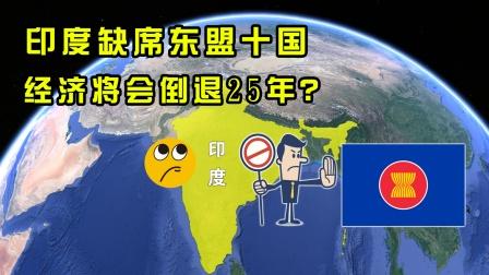 印度不懂经济?缺席东盟十国,经济或将倒退25年?