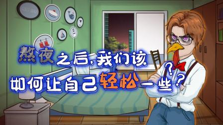 百宝箱小科普:熬夜后应该怎么补救?4个小妙招教你摆脱疲惫!