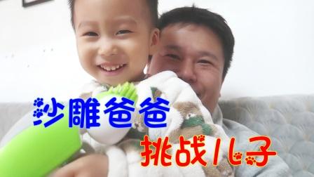 沙雕爸爸挑战2岁儿子,关掉动画片他会怎样,最后爸爸被孩子踢翻