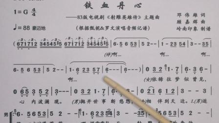 经典影视金曲《铁血丹心》唱谱学习,你还记得出自哪部剧吗