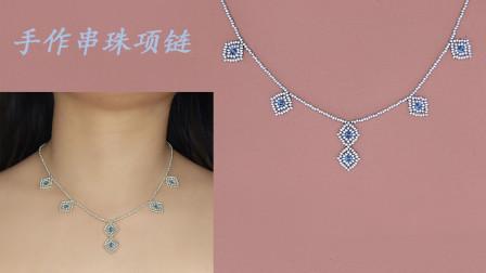 手工制作串珠吊坠项链、DIY串珠项链、串珠制作饰品