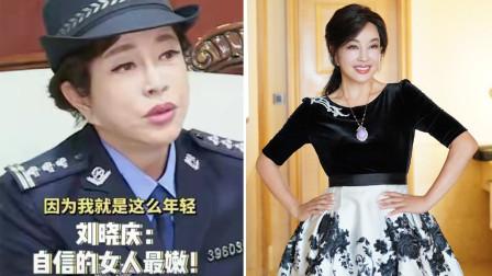 65岁刘晓庆否认整容传闻,出演28岁少女,自称:我本身就这样