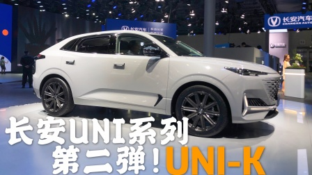 2020广州车展 长安UNI系列第二弹,能吸引你眼球吗?