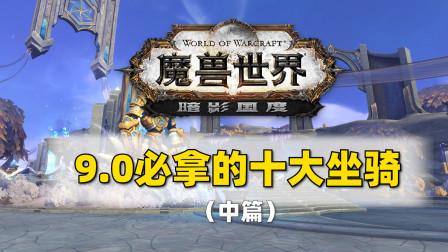 《魔兽世界》9.0必拿的十大坐骑,赶紧收藏!