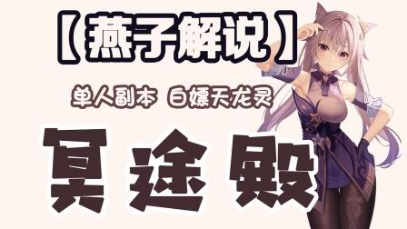 【燕子解说】剑灵《冥途殿》单人熟练模式,天龙灵白嫖?.wmv