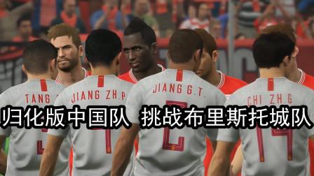 实况足球2019,归化版中国队,挑战布里斯托城队