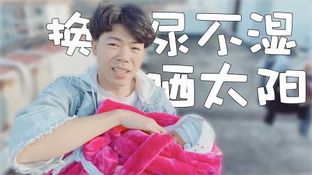 怎么给宝宝换尿不湿?新爸爸自己总结操作,厉害了Vlog