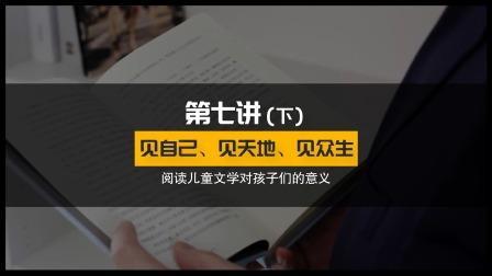 朱永新阅读课07_见自己、见天地、见众生(下)